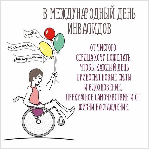 Картинка к международному дню инвалидов - скачать бесплатно на otkrytkivsem.ru
