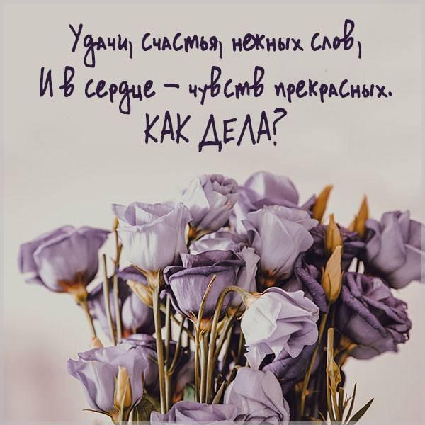 Картинка как дела красивая для женщины - скачать бесплатно на otkrytkivsem.ru