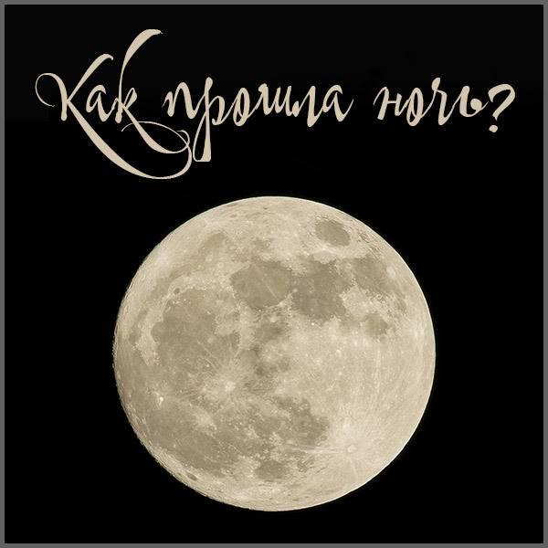 Картинка как прошла ночь - скачать бесплатно на otkrytkivsem.ru