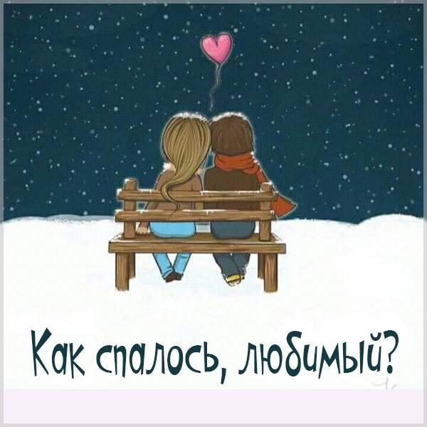 Картинка как спалось любимый - скачать бесплатно на otkrytkivsem.ru