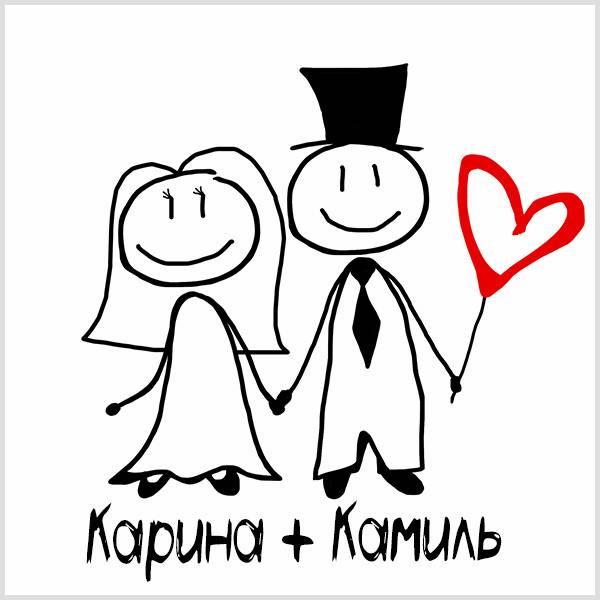 Картинка Камиль и Карина - скачать бесплатно на otkrytkivsem.ru