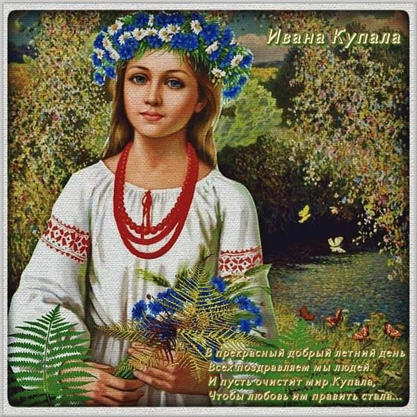 Картинка карандашом на день Ивана Купала - скачать бесплатно на otkrytkivsem.ru