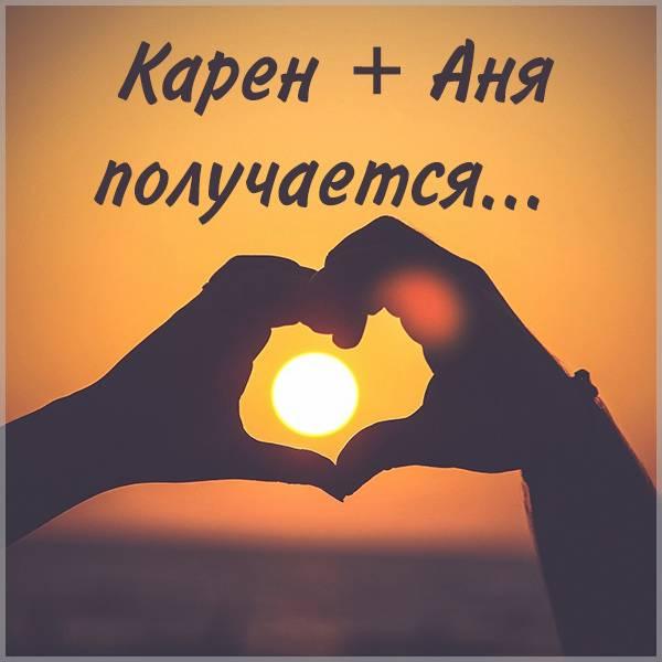 Картинка Карен и Аня - скачать бесплатно на otkrytkivsem.ru