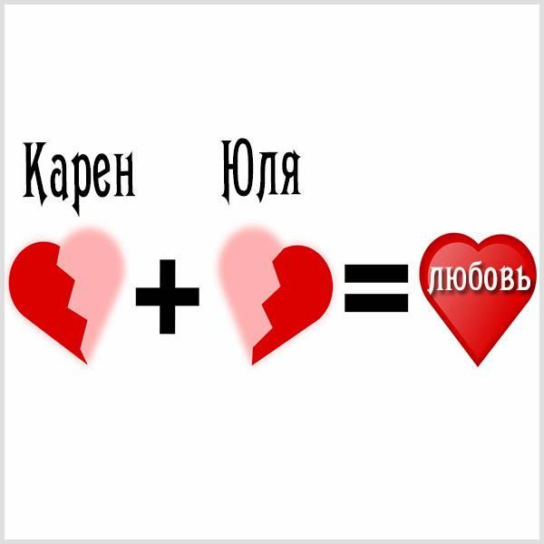 Картинка Карен и Юля - скачать бесплатно на otkrytkivsem.ru