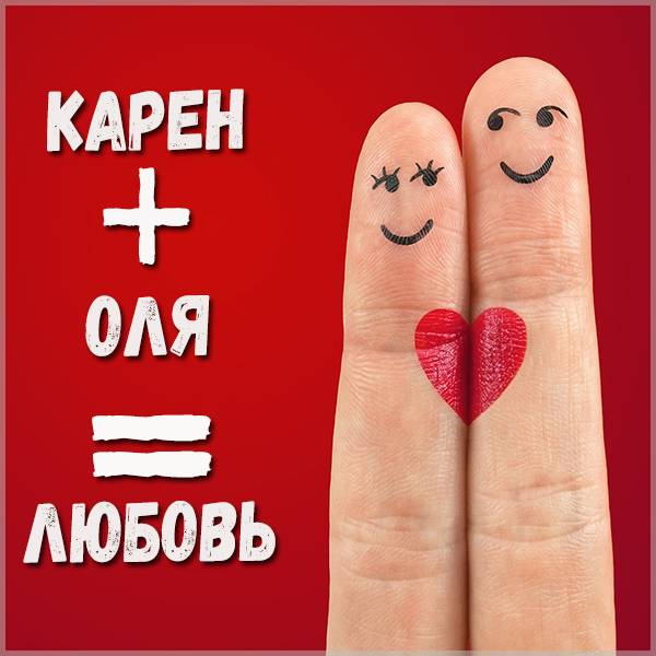 Картинка Карен плюс Оля - скачать бесплатно на otkrytkivsem.ru