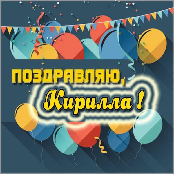 Картинка Кирилле с поздравлением - скачать бесплатно на otkrytkivsem.ru