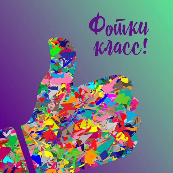 Картинка класс фотки - скачать бесплатно на otkrytkivsem.ru