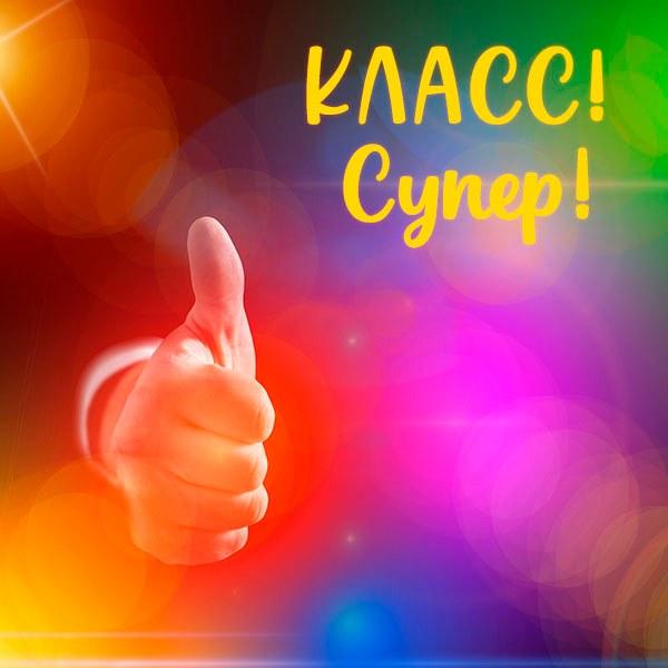 Картинка класс супер - скачать бесплатно на otkrytkivsem.ru