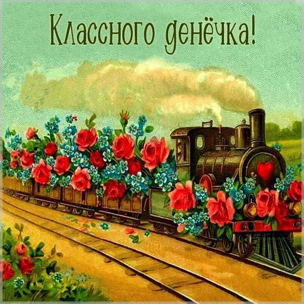 Картинка классного денечка красивая - скачать бесплатно на otkrytkivsem.ru