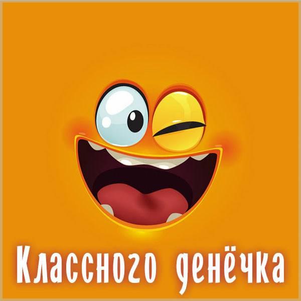 Картинка классного денечка прикольная - скачать бесплатно на otkrytkivsem.ru