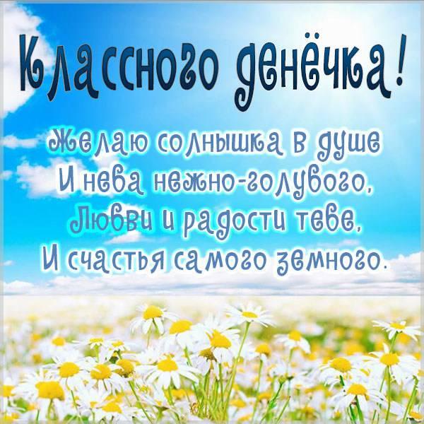 Картинка классного денечка - скачать бесплатно на otkrytkivsem.ru