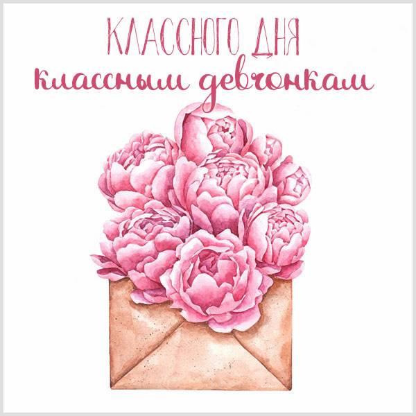 Картинка классного дня классным девчонкам - скачать бесплатно на otkrytkivsem.ru