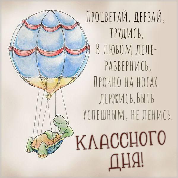Картинка классного дня любимый - скачать бесплатно на otkrytkivsem.ru