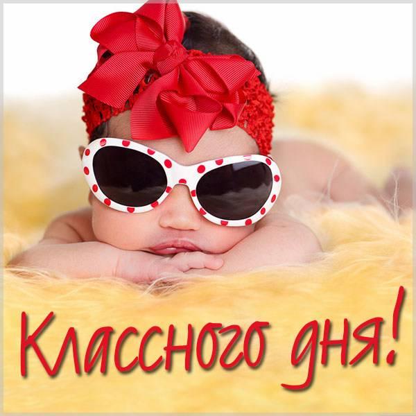 Картинка классного дня прикольная смешная с надписью - скачать бесплатно на otkrytkivsem.ru