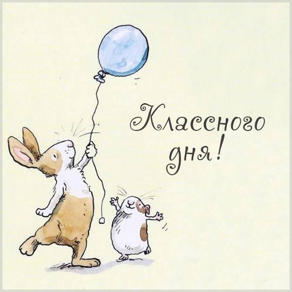 Картинка классного дня прикольная смешная - скачать бесплатно на otkrytkivsem.ru