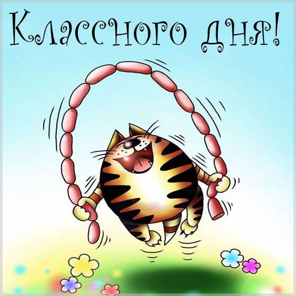 Картинка классного дня прикольная - скачать бесплатно на otkrytkivsem.ru