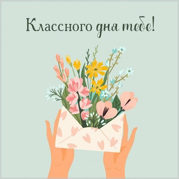 Картинка классного дня тебе - скачать бесплатно на otkrytkivsem.ru