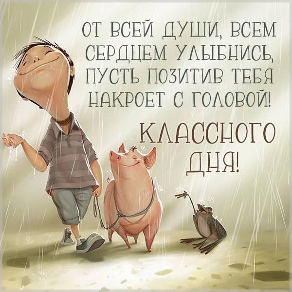 Картинка классного дня - скачать бесплатно на otkrytkivsem.ru