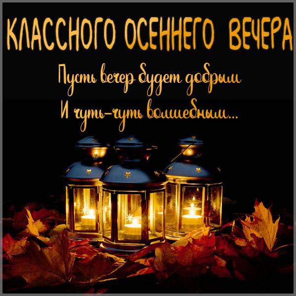 Картинка классного осеннего вечера - скачать бесплатно на otkrytkivsem.ru