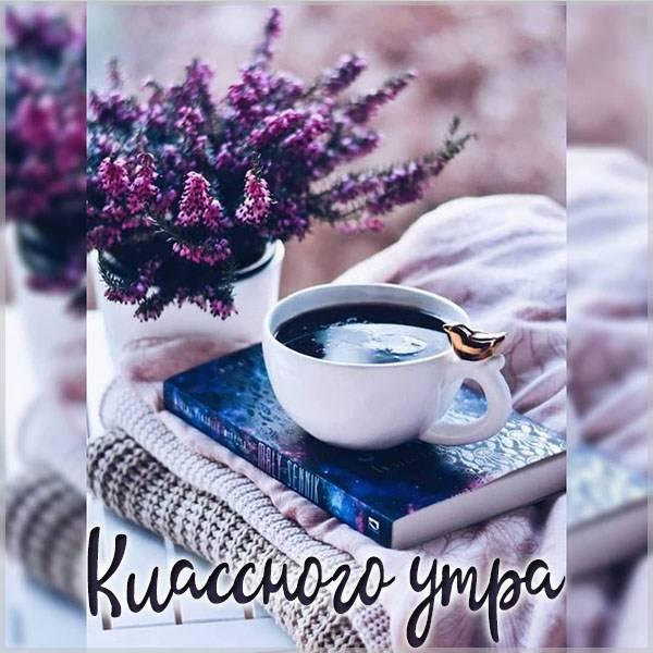 Картинка классного утра фото - скачать бесплатно на otkrytkivsem.ru
