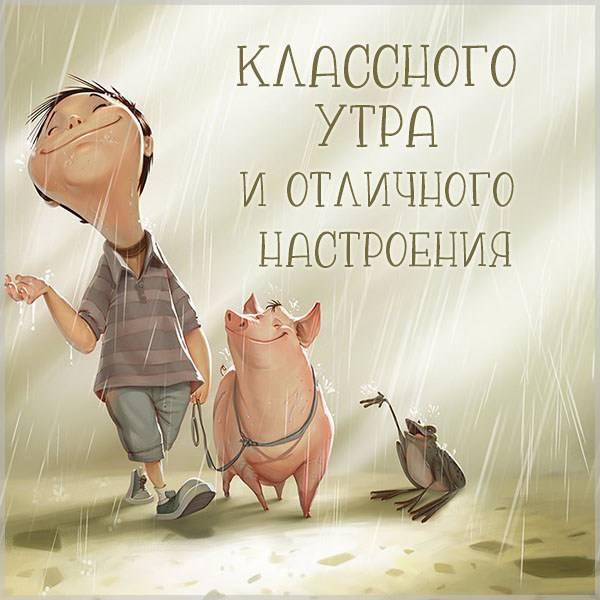 Картинка классного утра и отличного настроения - скачать бесплатно на otkrytkivsem.ru