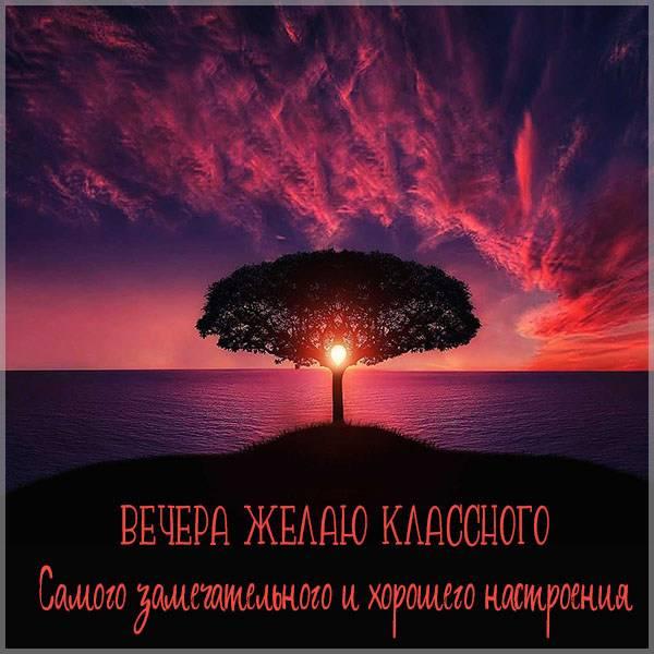 Картинка классного вечера и хорошего настроения - скачать бесплатно на otkrytkivsem.ru