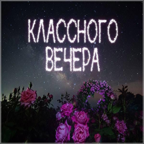 Картинка классного вечера красивая необычная - скачать бесплатно на otkrytkivsem.ru