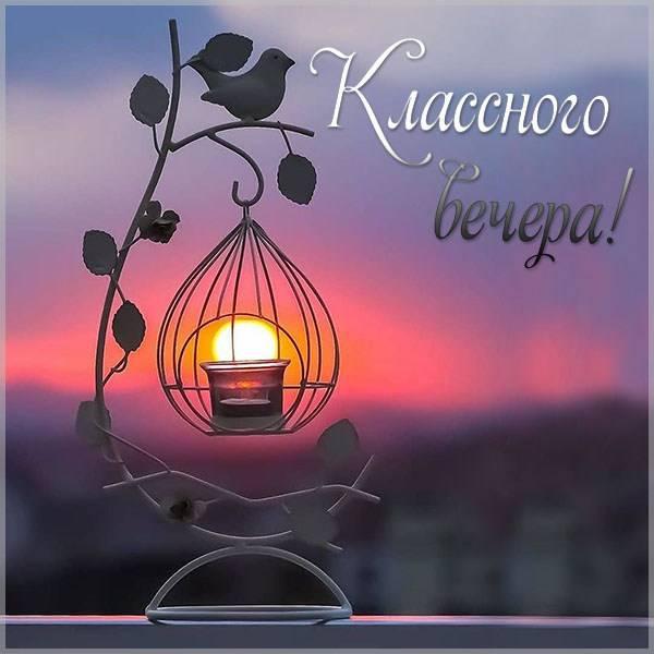 Картинка классного вечера красивая - скачать бесплатно на otkrytkivsem.ru