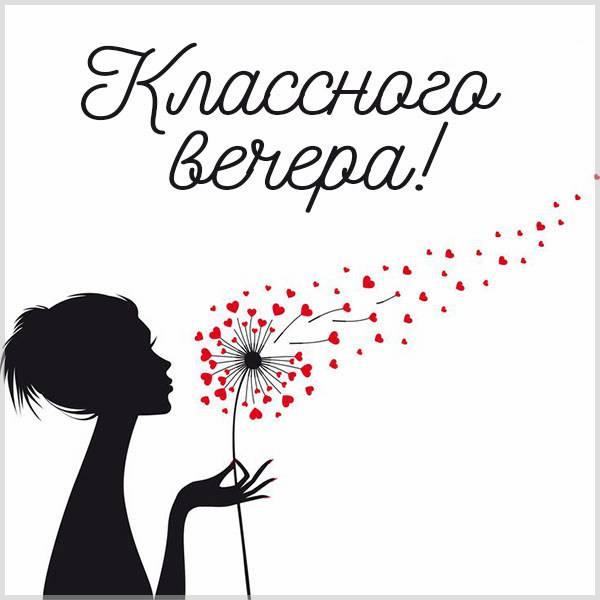 Картинка классного вечера мужчине - скачать бесплатно на otkrytkivsem.ru