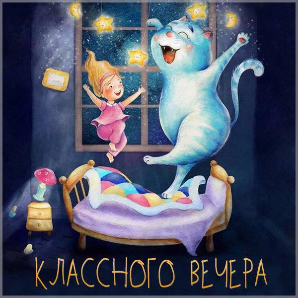 Картинка классного вечера прикольная смешная - скачать бесплатно на otkrytkivsem.ru