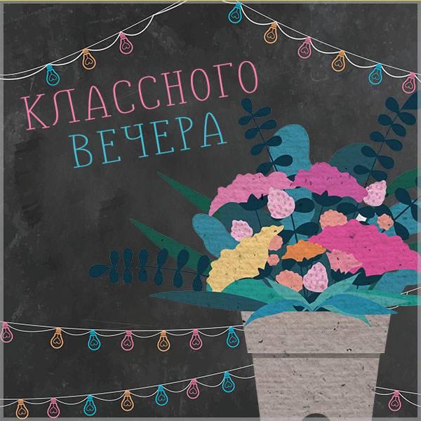 Картинка классного вечера с надписью - скачать бесплатно на otkrytkivsem.ru