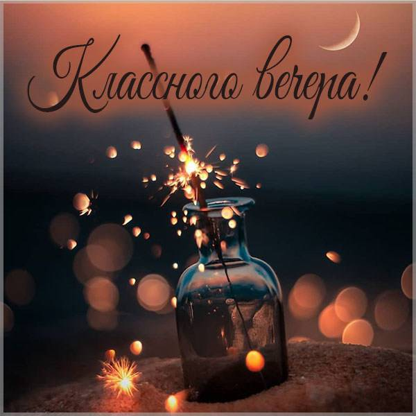 Картинка классного вечера - скачать бесплатно на otkrytkivsem.ru