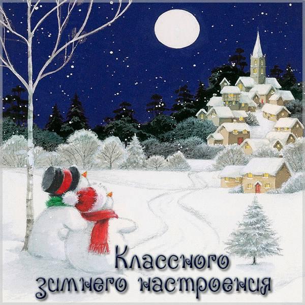 Картинка классного зимнего настроения - скачать бесплатно на otkrytkivsem.ru