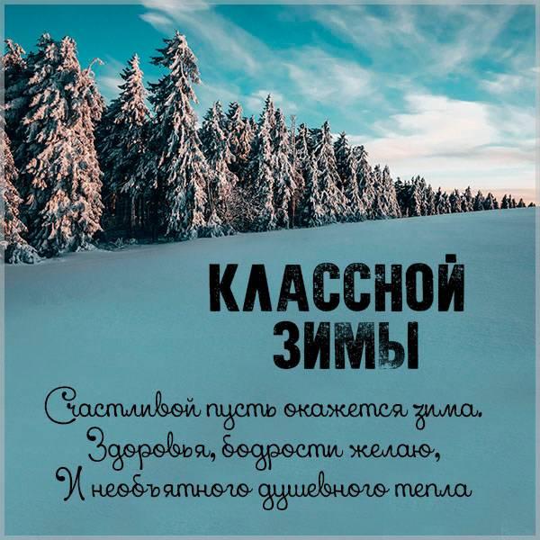 Картинка классной зимы - скачать бесплатно на otkrytkivsem.ru