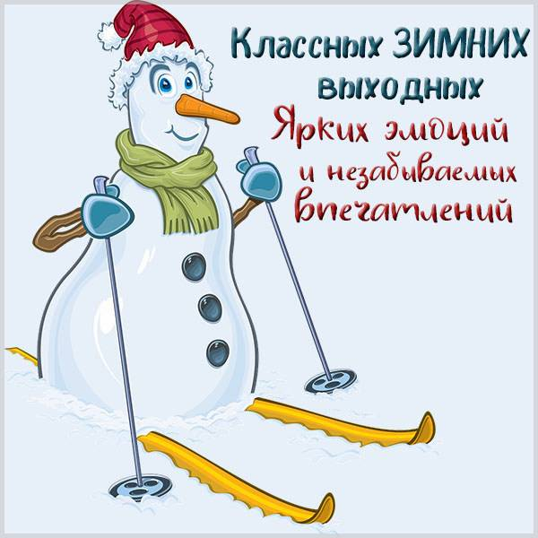 Картинка классных зимних выходных - скачать бесплатно на otkrytkivsem.ru