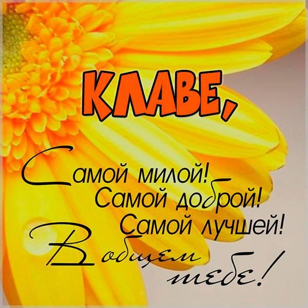 Картинка Клаве - скачать бесплатно на otkrytkivsem.ru