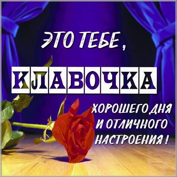 Картинка Клавочка это тебе - скачать бесплатно на otkrytkivsem.ru