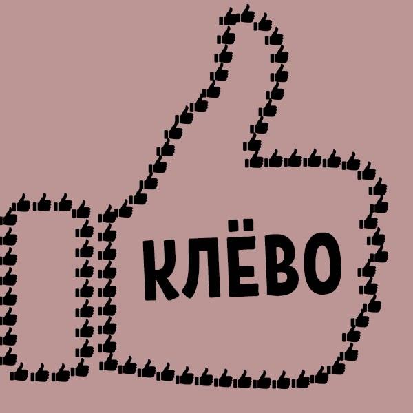 Картинка клево большой палец - скачать бесплатно на otkrytkivsem.ru