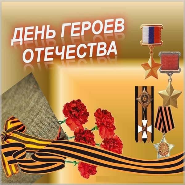 Картинка ко дню героев отечества в России - скачать бесплатно на otkrytkivsem.ru