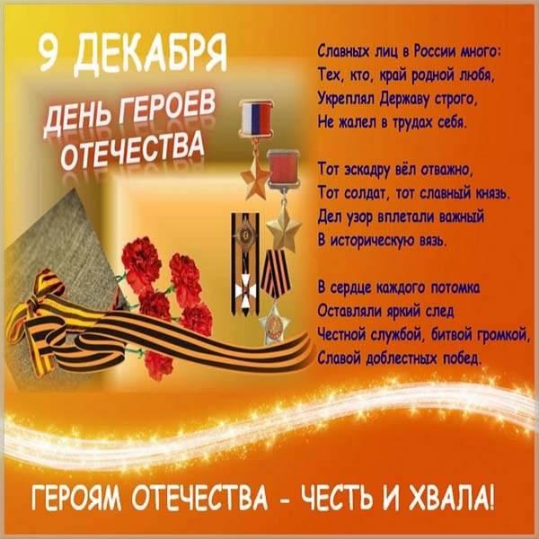 Картинка ко дню героев отечества - скачать бесплатно на otkrytkivsem.ru