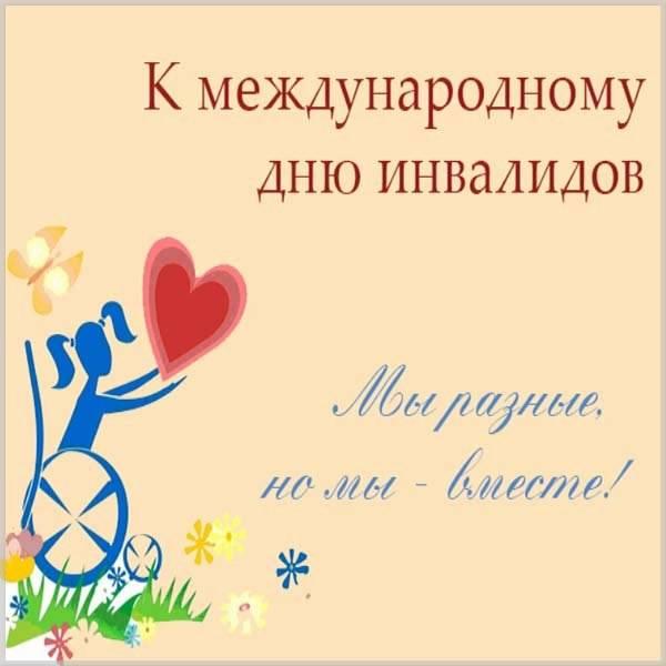 Картинка ко дню инвалида - скачать бесплатно на otkrytkivsem.ru