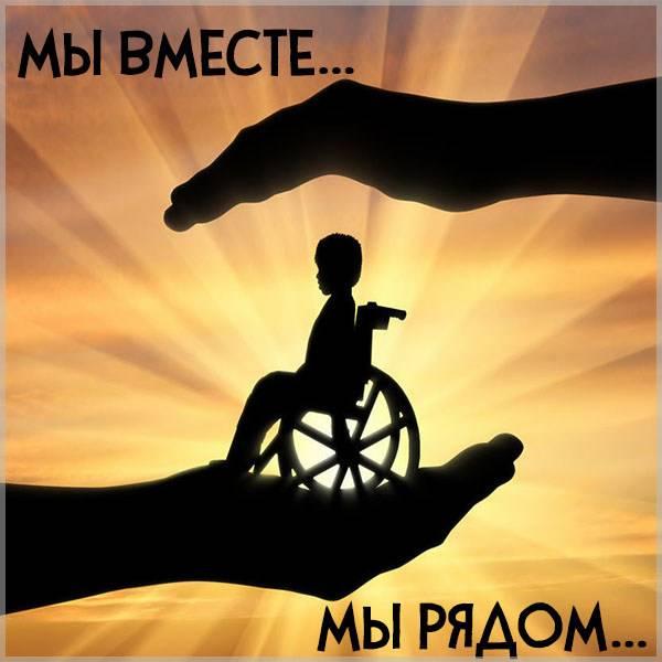 Картинка ко дню инвалидов для детей - скачать бесплатно на otkrytkivsem.ru