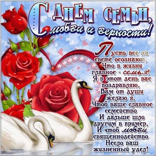 Картинка ко дню любви семьи и верности - скачать бесплатно на otkrytkivsem.ru