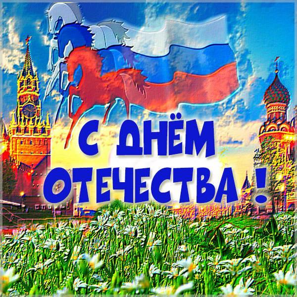Картинка ко дню отечества - скачать бесплатно на otkrytkivsem.ru