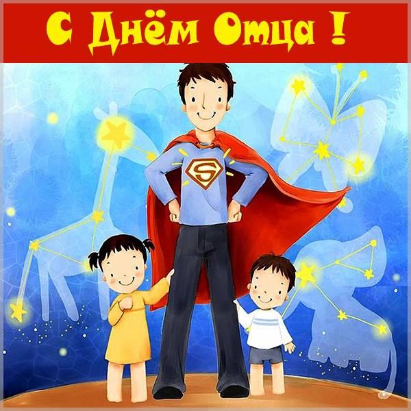 Картинка ко дню отца - скачать бесплатно на otkrytkivsem.ru