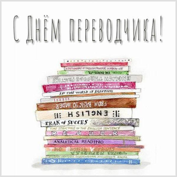 Картинка ко дню переводчика - скачать бесплатно на otkrytkivsem.ru
