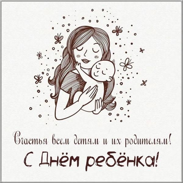 Картинка ко дню ребенка 20 ноября - скачать бесплатно на otkrytkivsem.ru