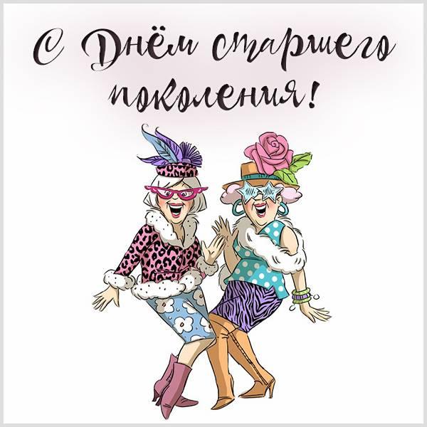 Картинка ко дню старшего поколения - скачать бесплатно на otkrytkivsem.ru