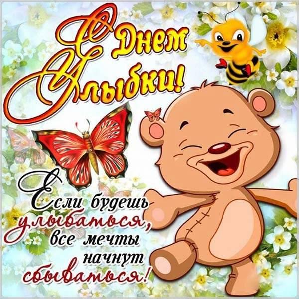 Картинка ко дню улыбки - скачать бесплатно на otkrytkivsem.ru
