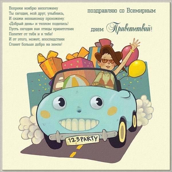 Картинка ко всемирному дню приветствий - скачать бесплатно на otkrytkivsem.ru